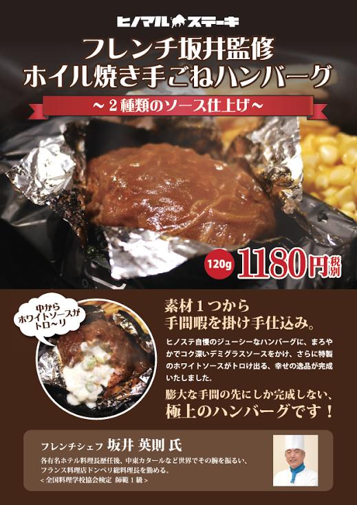 フレンチ坂井監修 ホイル焼き手ごねハンバーグ ~2種類のソース仕上げ~