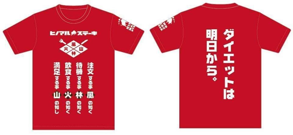 甲府店 ヒノマルステーキTシャツ