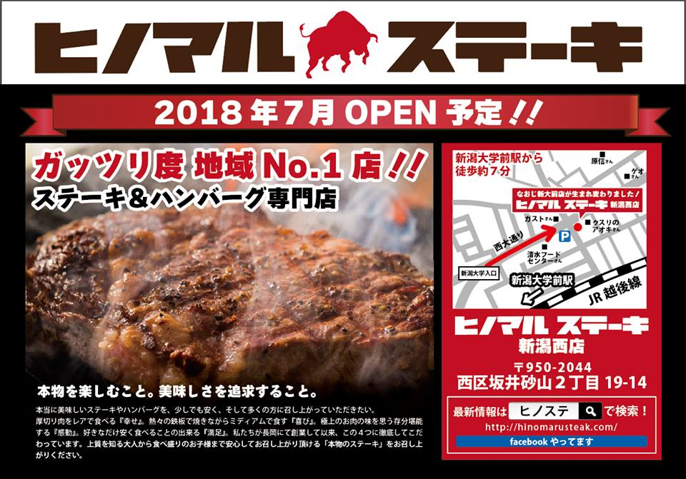 ヒノマルステーキ「新潟西店」新大前近くにオープン