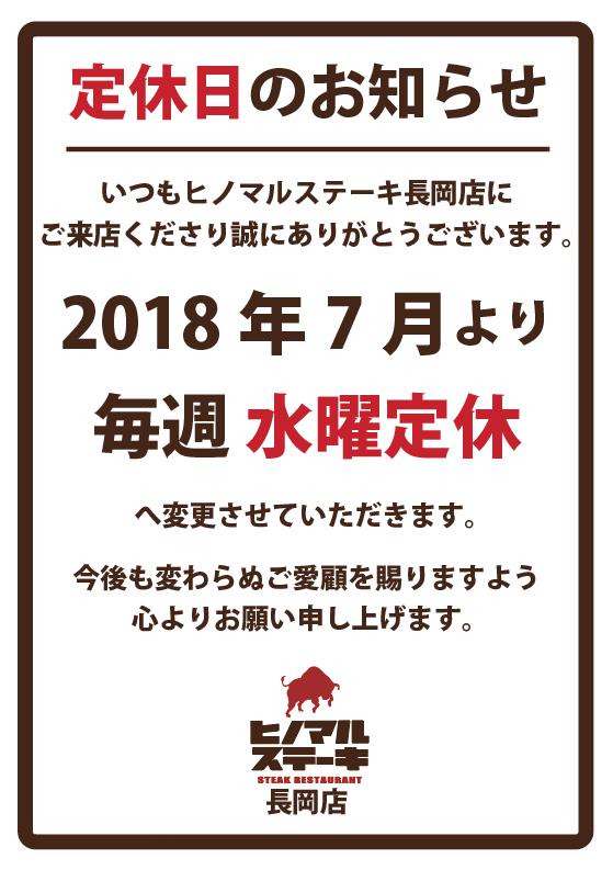 ヒノステ長岡店 定休日のお知らせ