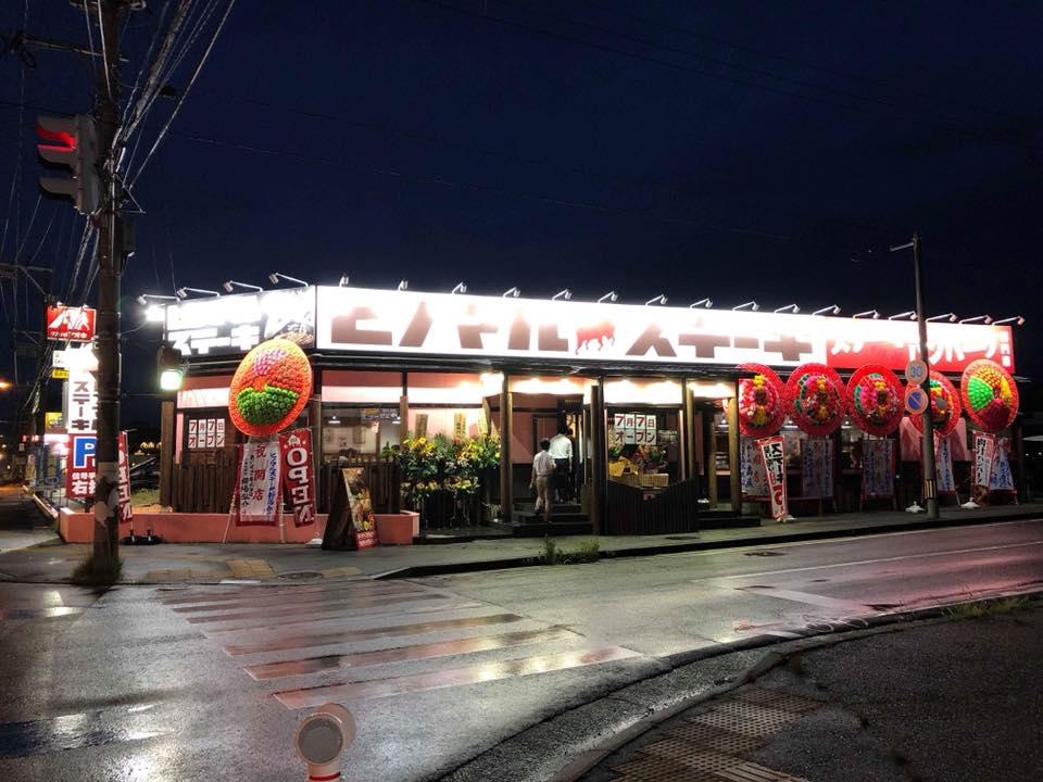 ヒノステ新潟西店 グランドオープンいたしました