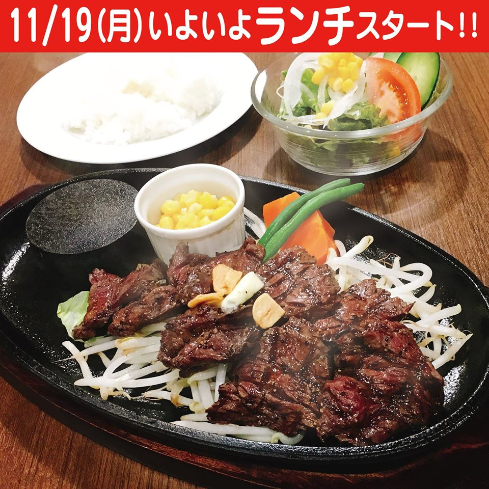 19日(月)よりステーキランチ登場!
