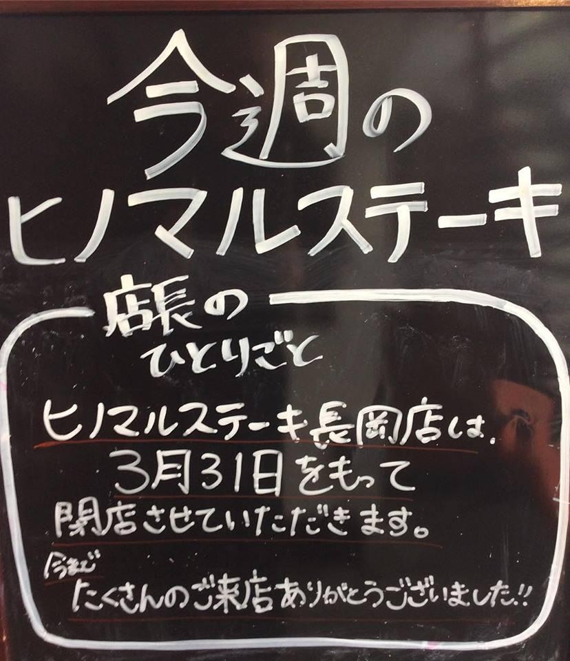 完全閉店につき大感謝祭を開催!